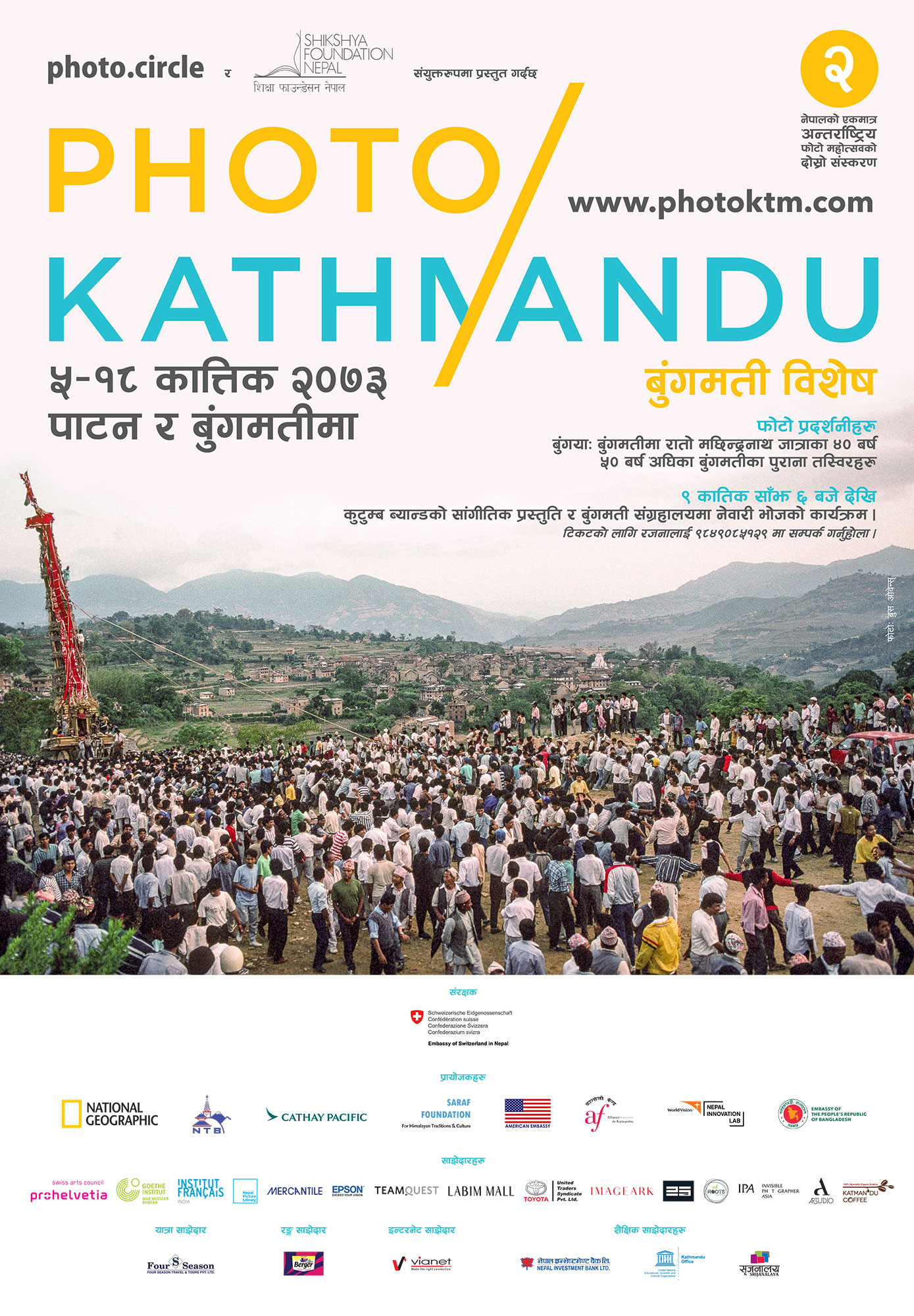bungamati-poster